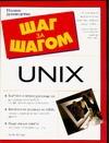 UNIX Вагнер Б.
