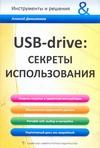 Даниленков А.О. - USB-drive:секреты использования' обложка книги