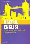 Useful English. Полезный английский Васильев К.Б.