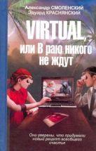 Смоленский А.П. - VIRTUAL, или В раю никого не ждут' обложка книги