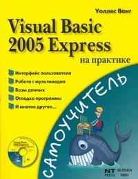 Visual Basic 2005 Express на практике - фото 1