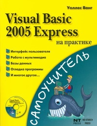 Visual Basic 2005 Express на практике