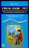 Трусов М.А. - Visual Basic. Net' обложка книги