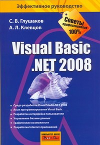 Visual Basic. NET 2008
