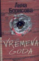 Борисова А. - VREMENA GODA' обложка книги