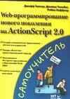 Таппер Д. - Web-программирование нового поколенеия на ActionScript 2.0' обложка книги