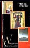Юденич М. - Welcome to Трансильвания' обложка книги