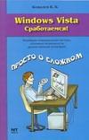 Ковалев К.К. - Windows Vista' обложка книги