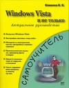 Windows Vista и не только. Актуальное руководство Ковалев К.К.