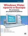Windows Vista и не только. Актуальное руководство