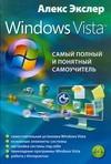 Windows Vista, или Самый полный и понятный самоучитель - фото 1