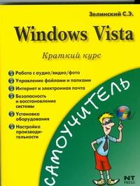 Windows Vista. Краткий курс Зелинский С.Э.