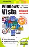 Windows Vista. Лучший самоучитель - фото 1