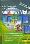 Windows Vista. Основные возможности