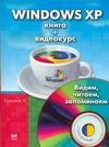 Ковалев К.К. - Windows XP' обложка книги