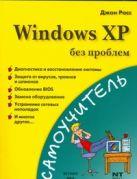 Росс Д. - Windows XP без проблем' обложка книги
