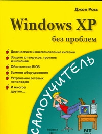 Windows XP без проблем