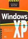 Ковалев К.К. - Windows XP для тех, кто сомневается' обложка книги