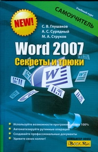 Word 2007. Секреты и трюки Глушаков С.В.