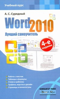 Word 2010. Лучший самоучитель Сурядный А.С.