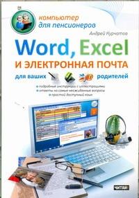 Word, Excel и электронная почта для ваших родителей Курчатов Андрей