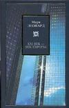Леонард М. - XXI век - век Европы' обложка книги