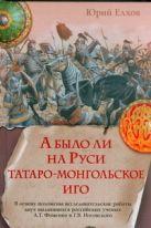 Елхов Е.А. - А было ли на Руси татаро-монгольское иго' обложка книги