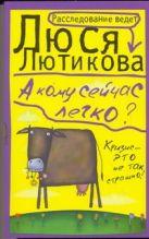 Лютикова Люся - А кому сейчас легко?' обложка книги