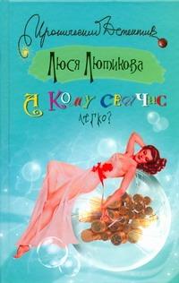 Люся Лютикова - А кому сейчас легко? обложка книги