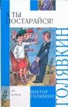 Голявкин В.В. - А ты постарайся! обложка книги