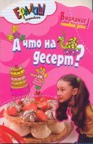 Першина С. Е. - А что на десерт?' обложка книги