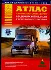 Притворов А.П. - А..Атл.автом.дор.Волгоградской обл А5' обложка книги