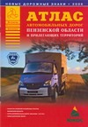 Притворов А.П. - А..Атл.автом.дор.Пензен.обл А4' обложка книги