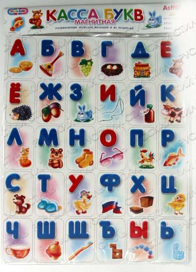 А.Магнит.буковки (касса букв)арт.11626