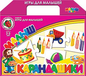 А.Наст.иг(чем)Карандашики