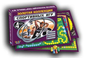 Наст.игр.:ТГ.Набор 4 в 1 Золотая коллекция Спортивных игр (Ралли, Ипподром, Футбол, Баскетбол) арт.00011