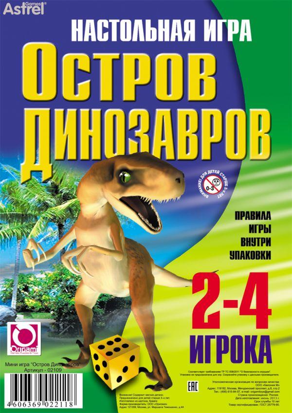 А.Наст.игра(бл):Остров динозавров
