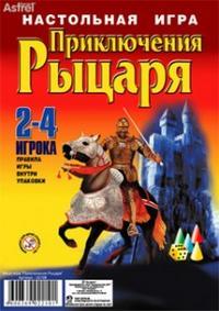 А.Наст.игра(бл):Приключения рыцаря