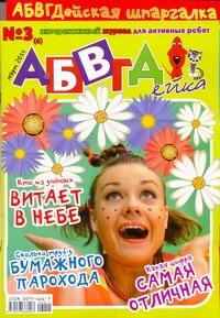 АБВГДейка №3(6)/2011
