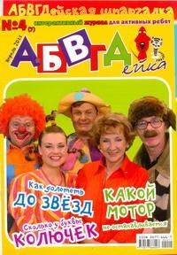 АБВГДейка №4(7)/2011