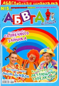 АБВГДейка №5(8)/2011 май