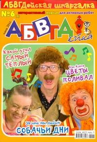 АБВГДейка №6/2011