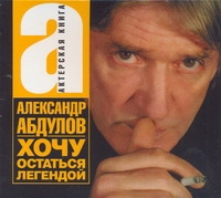 Абдулов А.Г. - Хочу остаться легендой (на CD диске) обложка книги