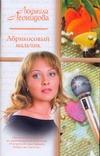 Леонидова Л. - Абрикосовый мальчик' обложка книги