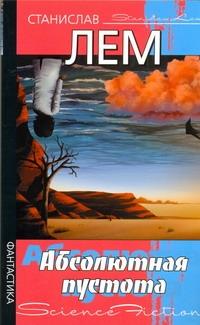 Станислав Лем - Абсолютная пустота обложка книги