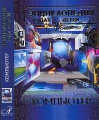 АВ.ЭДД:т.39 Компьютер суп/з