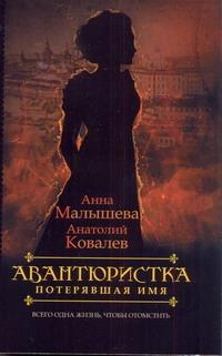 Анна Малышева - Авантюристка. [В 4 кн. Кн. 1]. Потерявшая имя обложка книги