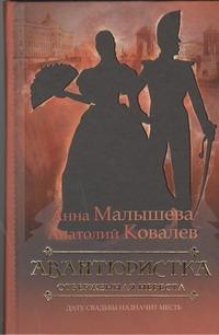 Анна Малышева Авантюристка. [В 4 кн. Кн. 3]. Отверженная невеста