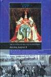 Кут С. - Августейший мастер выживания. Жизнь Карла II' обложка книги