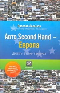 Авто Second Hand - Европа. Дефекты, аварии, криминал Левашов Я.Д.